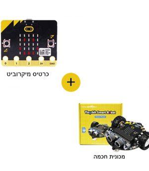 מיקרוביט ורכב רובוטי